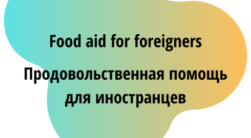 Food aid for foreigners